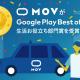 DeNA、次世代タクシー配車アプリ「MOV(モブ)」が「Google Play ベスト オブ 2019 アプリ 生活お役立ち部門賞」を受賞
