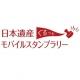 福井・滋賀・京都三府県連携観光促進協議会、モバイルスタンプラリー「日本遺産ぐるっとモバイルスタンプラリー」を開催