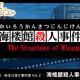 Gモード、『探偵・癸生川凌介事件譚 Vol.2「海楼館殺人事件」』をリリース ガラケーの人気推理ADVがSwitchに登場 5月8日まで10%OFF