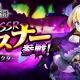 SSR新キャラ「アスナー(CV:村上奈津実)」が『黒の騎士団 ~ナイツクロニクル~』に参戦! 出現率アップの限定ガチャが登場