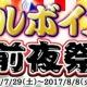 GIANTY、『あやかし百鬼夜行~極~』でストーリのフルボイス化を8月9日に実施 記念キャンペーン「フルボイス前夜祭」も開催