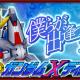 バンナム、『スーパーロボット大戦X-Ω』で強敵イベント「僕らが出逢った理由(わけ)」を開催 『機動戦士ガンダムX』の「SSR ガンダムXディバイダー☆」が報酬に