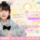 10ANTZ、『ひなこい』で「ニャンともかわいい ひニャた坂ガチャ part1 ピックアップ第1弾」を明日15時より開催