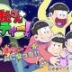 ディ・テクノ、『おそ松さん はちゃめちゃパーティー!』のサービスを2017年8月31日をもって終了