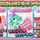 S&P、『AKB48グループ ついに公式音ゲーでました。』で「おかえりなさいRTキャンペーン」開催 6月23日より第2回推しメンマッチイベント実施