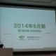 ボルテージ決算説明会 横田社長「来期に米子会社の単月黒字化目指す」 今期業績を上方修正…「ネイティブは勝手が違うので保守的計画」
