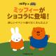 LINE、6角形パズルゲーム『LINE POPショコラ』で「ミッフィー」とのコラボレーションがスタート!