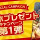 Gremory、『アクション対魔忍』でスマホプレゼントCP開始 特別賞はSamsung Galaxy Note 10