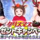 FUNPLE STREAM、『ハンドレッドソウル』でクリスマスプレゼント&新章解放カウントダウンキャンペーン