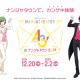 バンナム、「ナンジャタウン」で『A3!』とのコラボイベント「A3! in ナンジャタウン 2019」を12月20日より開催!