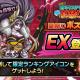 スクエニ、『ドラゴンクエストタクト』でイベントクエストに「夏祭りボスバトル EX」を追加! さらに強力な「祭魔ジュリアンテ」が登場