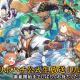 """セガゲームス、『リボルバーズエイト』が4月19日21時より第3回公式生放送""""リボなま""""を実施 1万円分のAmazonギフトコードが当たるキャンペーンも"""