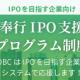 OBC、IPOを目指す企業を奉行シリーズで支援する『奉行IPO支援プログラム制度』を開始