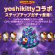 LINE、『LINE ブラウンファーム』で「yoshikitty」とのコラボレーションを開始 ステップアップガチャや限定パッケージが登場