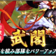 EXNOA、『三国ブレイズ』にて新育成コンテンツ「武閣」、PvEコンテンツ「列伝」などを追加