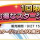 バンナム、『デレステ』で1回限定でスタージュエル2500個が2000円で購入できるキャンペーンを開始!