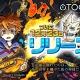 スタイル・フリー、リズムアクションゲーム『OTOGAMI-オトガミ-』を12月23日より配信開始