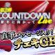 enish、『欅のキセキ/日向のアユミ』で新イベント「COUNTDOWN LIVE ~新年に向かって~ 第2弾」を開催