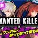 H2インタラクティブ、爽快シューティングゲーム『WANTED KILLER』の配信を開始 オープンを記念したイベントやガチャを実施