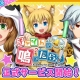 Snail Games Japan、ヲタクが主人公の学園を舞台とした本格派アクションRPG『チャイムが鳴ったら!』の正式サービスを開始!