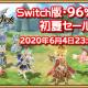 ウインライト、Switch版「エレメンタルナイツオンラインR」にて96%OFFの初夏セールを開催!
