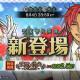 EXNOA、『一血卍傑-ONLINE-』4周年記念キャンペーン開催 新衣装替えの八傑「【花ノ誓】スサノヲ」の実装含むアプデ実施