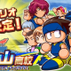 KONAMI、『実況パワフルサッカー』で新シナリオ「海皇山高校」編をリリース2周年の12月7日より配信開始!