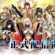 中国Efun、新作スマホ向けRPG『ミラージュ・メモリアル』を配信開始! 歴史上の偉人や神々が「ミラージュ」と呼ばれる美少女に!