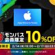 ミクシィ、『モンスターストライク』で「App Store & iTunes ギフトカード」が期間限定で10%OFFに!!