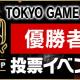 【TGS2019】ガンホーブースで実施予定のステージイベントの情報が公開 パズドラチャンピオンズカップの優勝者予想投票イベントを本日より実施