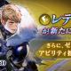 アプリボット、『ブレイドエクスロード』で新雷属性ユニット「レディン 壮烈なる傭兵騎士(CV.金本涼輔)」が登場!