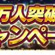 KONAMI、『Jリーグクラブチャンピオンシップ』で登録会員数450万人突破記念CPを開催! 期間限定カード「ニューウェーブ」登場