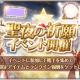 Future Interactive、『謀りの姫:Pocket』で「聖夜の宴」サインインキャンペーン開催!