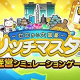 6waves、新感覚マネーゲーム『リッチマスター~ゼロから大富豪~』の事前登録を開始!
