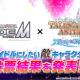 バンナム、『テイルズ オブ アスタリア』×『アイドルマスターSideM』コラボ新情報を発表! 『カレーメシ』コラボの続報も!