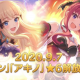 Cygames、『プリコネR』で「サレン」と「アキノ」の「★6才能開花」解放を9月7日に実装決定!