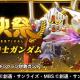 バンナム、『ガンダムブレイカーモバイル』で「デスティニーガンダム」や「闇将軍」が登場する創快祭を明日開催!