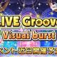 バンナム、『デレステ』でイベント「LIVE Groove Visual burst」を30日12時より開催! 辻野あかり、砂塚あきら、桐生つかさの新曲が登場