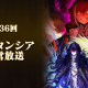 セガゲームス、『オルタンシア・サーガ -蒼の騎士団-』の公式生放送番組「第36回 オルタンシア国営放送」を10月19日21時に放送決定
