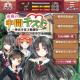 サクセス、HTML5ゲーム『都立水商!』でイベント「水商の中間テスト~神宮寺家で勉強会~」を開催!