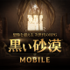 パールアビスジャパン、『黒い砂漠Mobile』のティザーサイトをリニューアルオープン 正式サービスに向けて新たに3つの動画を公開&本日20時より生放送を配信