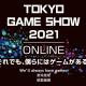 CESA、「東京ゲームショウ2021」を9月30日~10月3日に開催 オンラインとオフラインを組み合わせた企画など注目すべき取り組みも用意