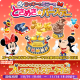 ディズニー、『ディズニー マジカルファーム』でミッキーづくしのイベント「ミッキーとミニーのときめき☆バースデー」開催! 2人の誕生日を記念したキャンペーンも