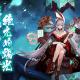 NetEase、『陰陽師本格幻想RPG』で陰陽師初期式神青行燈(CV:水樹 奈々)に新形態が登場! SP浮世青行燈実装