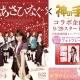 ブランジスタゲーム、3Dクレーンゲーム『神の手』が乃木坂46の西野七瀬さんの初主演映画「あさひなぐ」とのコラボ企画を9月29日11時より開始