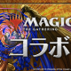 ガンホー、『パズル&ドラゴンズ』で『マジック:ザ・ギャザリング』コラボを25日より開催 「ニコル・ボーラス」などの人気キャラが登場!