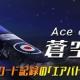 ディーキューアイ、3Dアクション飛行シューティングゲーム『WW1 蒼空のエース』のAndroid版を配信開始 iOS版は3月中の配信を予定