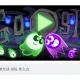 Google、トップページでブラウザゲーム『Doodle』を公開中 Google Cloudベースのマルチプレイ対戦ACTに