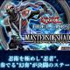 KONAMI、『遊戯王 デュエルリンクス』で第25弾ミニBOX「マスター・オブ・シャドウ」を2月1日より配信予定!