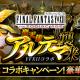 スクエニ、『ファイナルファンタジーグランドマスターズ』で『FFXII ザ ゾディアック エイジ』とのコラボイベント&キャンペーンを開催!
